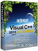 VisualC++2013从入门到精通(视频教学版)(配光盘)