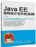 JavaEE架构设计与开发实践