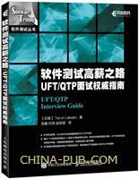 软件测试高薪之路 UFT/QTP 面试权威指南