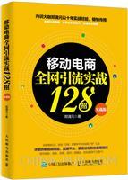 移动电商全网引流实战128招(实战版)