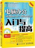 电脑办公Windows 10 + Office 2010入门与提高 超值版