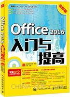 Office 2016入门与提高 超值版