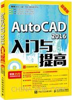 AutoCAD 2016入门与提高 超值版