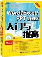 Word Excel PPT 2013入门与提高 超值版