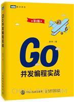 Go并发编程实战(第2版)