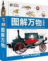 DK图解万物大百科(精装版)(全彩)