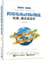 跨境电商与国际物流――机遇、模式及运作