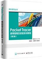 Packet Tracer使用指南及实验实训教程(第2版)
