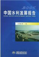 [特价书]2005中国水利发展报告