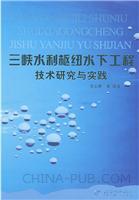 [特价书]三峡水利枢纽水下工程技术研究与实践