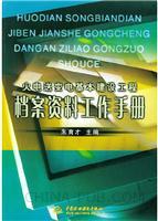 [特价书]火电送变电基本建设工程档案资料工作手册