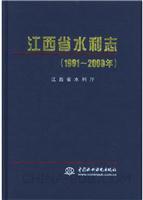 [特价书]江西省水利志(1991-2000)