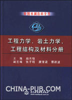 [特价书]工程力学、岩土力学、工程结构及材材料分册