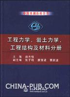 工程力学、岩土力学、工程结构及材材料分册