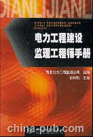 [特价书]电力工程建设监理工程师手册