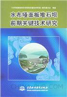 [特价书]水布垭面板堆石坝前期关键技术研究