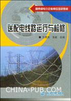 送配电线路运行与检修