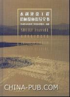 [特价书]水利建设工程招标投标指导全书