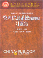 (特价书)管理信息系统(第4版)习题集