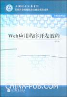 Web应用程序开发教程