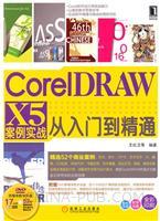 CorelDRAW X5案例实战从入门到精通