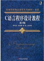 (特价书)C语言程序设计教程(第2版)