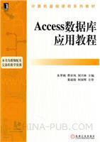 (特价书)Access数据库应用教程