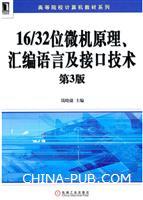 (特价书)16/32位微机原理、汇编语言及接口技术(第3版)