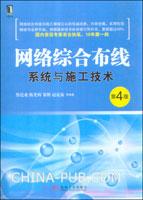 网络综合布线系统与施工技术(第4版)[按需印刷]