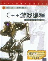 C++游戏编程