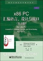 x86 PC汇编语言、设计与接口(第五版)