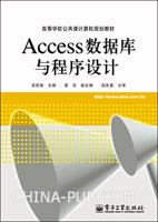 Access数据库与程序设计