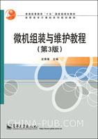 (特价书)微机组装与维护教程(第3版)