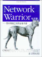 (特价书)Network Warrior中文版思科网络工程师必备手册