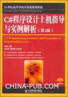 C#程序设计上机指导与实例解析(第2版)