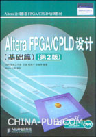 Altera FPGA/CPLD设计(基础篇)(第2版)
