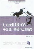 CorelDRAW平面设计基础与上机指导