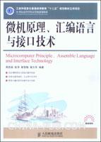 微机原理、汇编语言与接口技术