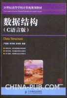 数据结构:C语言版