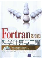Fortran 95/2003科学计算与工程