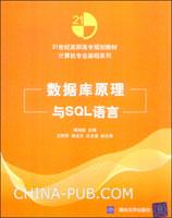 数据库原理与SQL语言