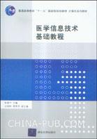 医学信息技术基础教程