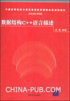 数据结构C++语言描述