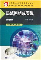 局域网组成实践(第2版)(计算机及应用专业)