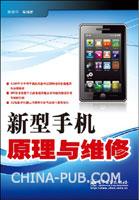 新型手机原理与维修