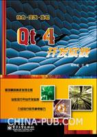 Qt 4开发实践