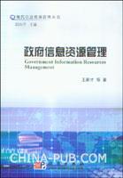 政府信息资源管理