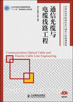 通信光缆与电缆线路工程