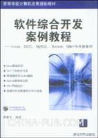 软件综合开发案例教程:Linux、GCC、MySQL、Socket、Gtk+与开源案例