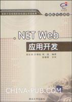 .NET Web应用开发